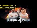 Адская кухня Украина Сезон 1 Выпуск 1 Hell's kitchen Ukraine Season 1 Episode 1