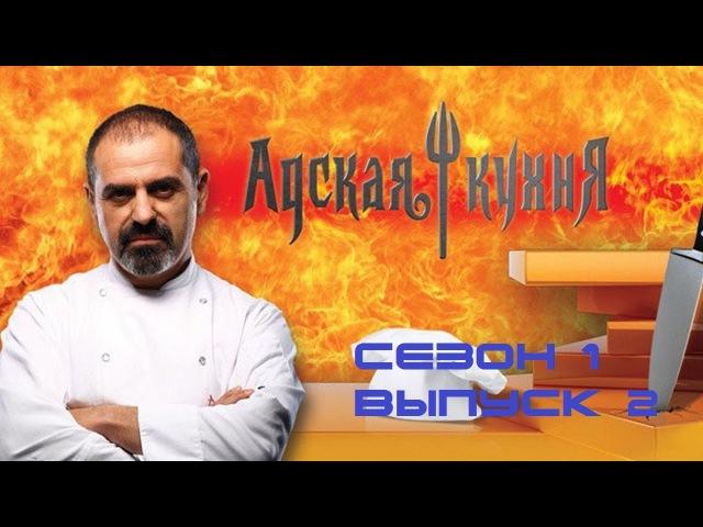 Адская кухня (Россия) - Сезон 1 Выпуск 2 / Hell's kitchen (Russia) - Season 1 Episode 2
