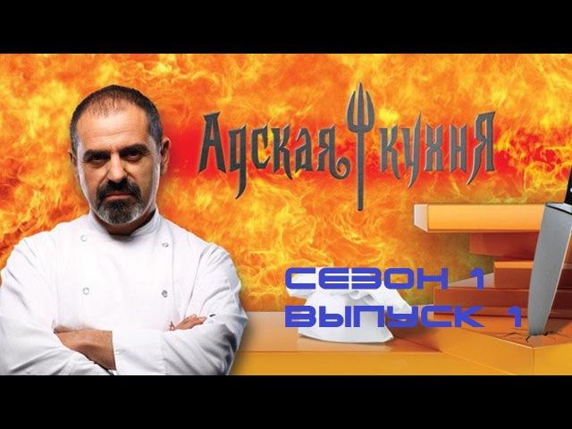 Адская кухня (Россия) - Сезон 1 Выпуск 1 / Hell's kitchen (Russia) - Season 1 Episode 1