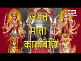 Maithili Devi Geet 2016 | जगत माता काहाबैछि | Madhav Rai Songs | Bhakti Songs 2016 |
