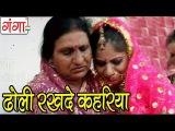Maithili hit song 2015 | Doli Rakhde Kahariya | Maithili Vivah Geet 2015 |
