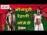 Bhojpuri Nautanki | Dehati Comedy | Bhojpuri Nach Programme | Bhojpuri Nautanki New 2016 |