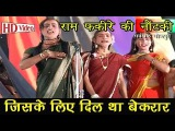 Dil Tha Bekarar | Bhojpuri Nach Programme | Bhojpuri Nautanki 2016 New