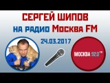 Сергей Шипов на радио Москва FM. 24.03.2017. Шахматы