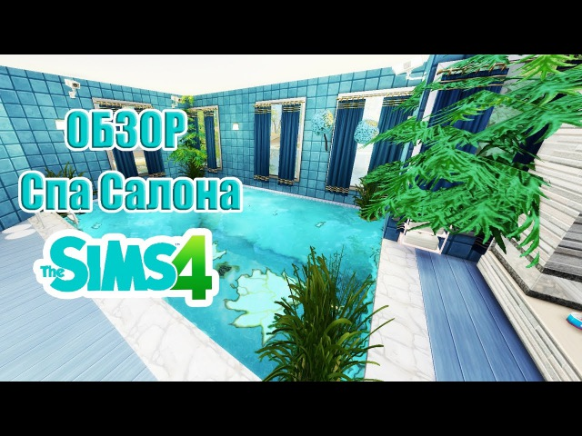 The Sims 4 Обзор Спа Салона