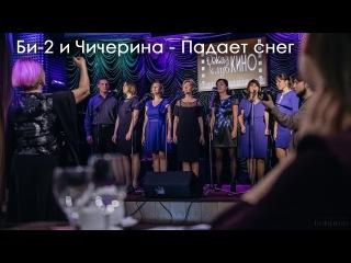 Би-2 и Чичерина - Падает снег в исполнении учеников школы вокала Дыхание звука