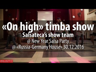 «On high» Timba Show from Salsateca's show team @ Russia-Germany House 2016.12.30