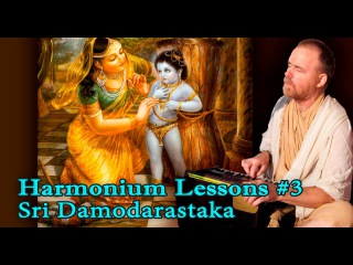 Learn Easy tune of Aindra Prabhu. Damodarastakam. Harmonium Lessons #3