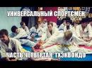 27.02.17 Универсальный спортсмен (4 серия) Гребец бьёт ногами