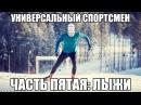 06.03.17 Универсальный спортсмен (5 серия) Гребец в лыжи обутый