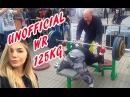 Maryana Naumova 115 120 125 kg unofficialWR