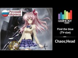 ChaosHead RUS cover Sabi-tyan  Find the blue (TV-size) Harmony Team