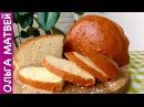 Просто Очень Вкусный Домашний Хлеб на Кислом Молоке | Homemade Bread