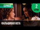 Фальшивая нота 2 серия - Мелодрама   Фильмы и сериалы - Русские мелодрамы