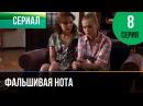 Фальшивая нота 8 серия - Мелодрама   Фильмы и сериалы - Русские мелодрамы