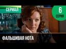 Фальшивая нота 6 серия - Мелодрама   Фильмы и сериалы - Русские мелодрамы