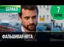 Фальшивая нота 7 серия - Мелодрама   Фильмы и сериалы - Русские мелодрамы