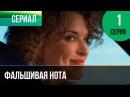 Фальшивая нота 1 серия - Мелодрама   Фильмы и сериалы - Русские мелодрамы