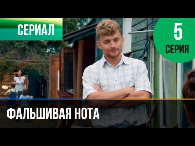 ▶️ Фальшивая нота 5 серия Мелодрама Смотреть фильмы и сериалы Русские мелодрамы