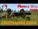 Смертельная атака [Arma 3 Iron Front   Wog]