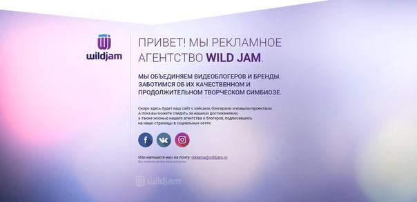 Стартовая страница сайта wildjam.ru