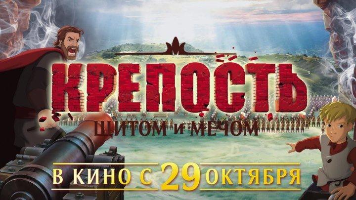 Мультфильм Крепость