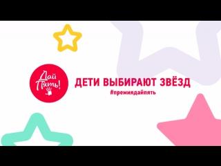 Национальная Телевизионная Премия «Дай Пять!»