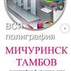 Типография Мичуринск-Тамбов. Полиграфия.