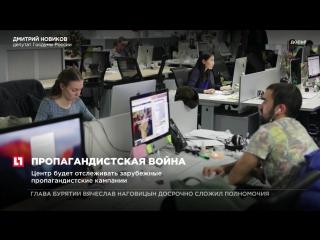 В США создадут центр для информационной войны с Россией
