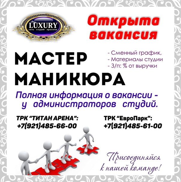 Титан арена маникюр архангельск