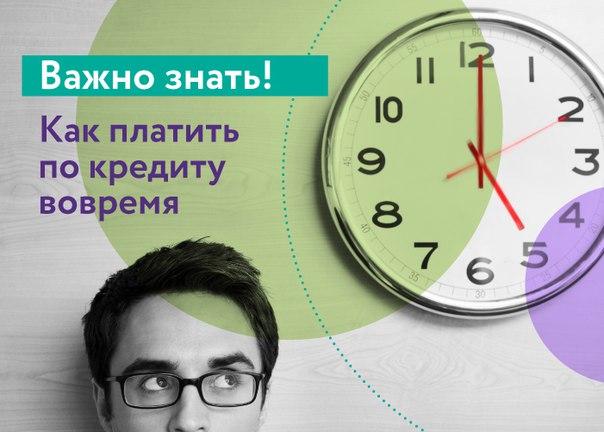 #ВажноЗнать Чтобы платеж поступил в банк вовремя, кредит лучше оплачи
