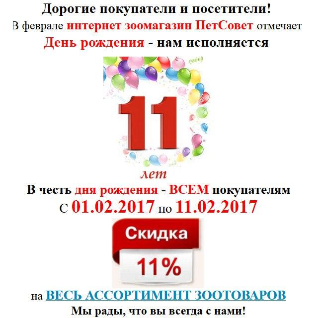 ПетСовет - зоотовары с доставкой по России, акции, скидки Da4TrRqz3fE