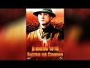 В июле 1916 Битва на Сомме (1999) | The Trench
