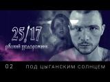 2517 - Под цыганским солнцем [Русский подорожник 212]