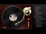 Марина Журавлёва - Перелётные птицы (Full album) 2013