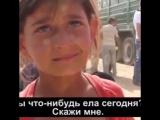 Грустная улыбка сирийской девочки.