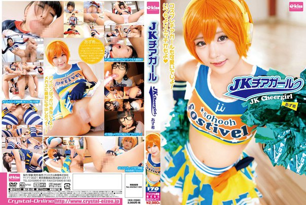 EKDV-471 – Azuki, Jav Censored