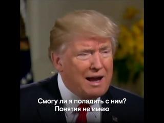Дональд Трамп отвечает журналисту, назвавшему Владимира Путина «убийцей»