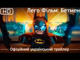 Лего Фільм: Бетмен (The Lego Batman Movie) 2017. Офіційний український трейлер [1080p]