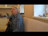 Борис Краснов (СпБ) Псковская алкогольно-лирическая песня #ВидеоМИГ