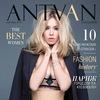Журнал ANTVAN