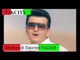 Шахзоди Даврон ПАДАР 2017 Shahzodi Davron PADAR 2017 HD