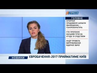 Євробачення-2017 прийматиме Київ