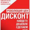 Сеть магазинов Дисконт Революция Цен г.Челябинск