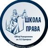 Проект «Школа права» СЗИ (ф) МГЮА