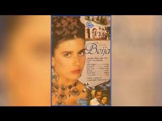 Донна Бейжа (1986) | Dona Beija