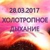 ♦ХОЛОТРОПНОЕ ДЫХАНИЕ И КАМЛАНИЕ♦  28.03.2017