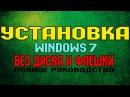 ►Как установить Виндовс 7 БЕЗ Флешки и Диска◄ УСТАНОВКА Windows 7 8.1 10 c флешки