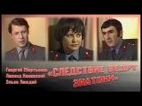 Фильм Следствие ведут знатоки. Дело 5 Динозавр_2 серии_1972 детектив, криминал.