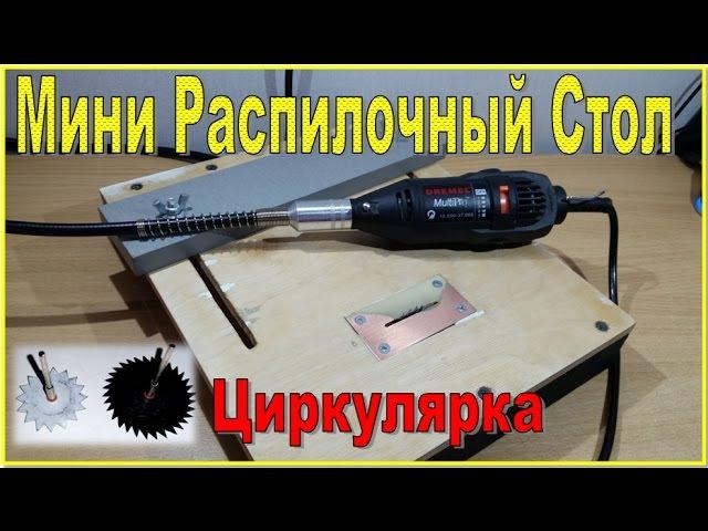 Мини Циркулярная пила своими руками DIY Mini circular saw